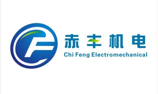 上海赤丰机电设备有限公司