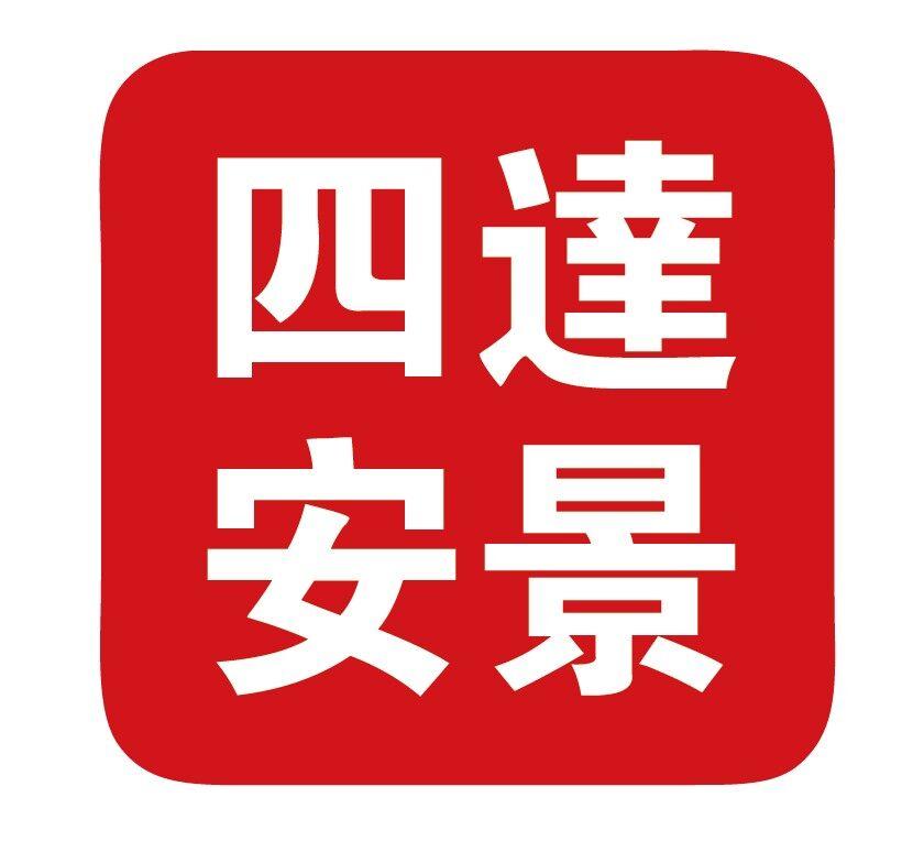 北京四达安景科技有限公司