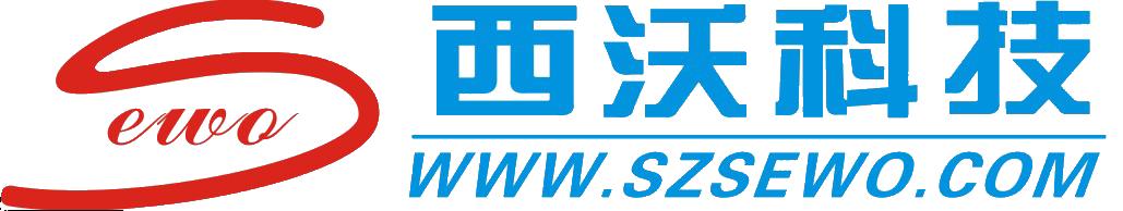 深圳市西沃智能科技有限公司