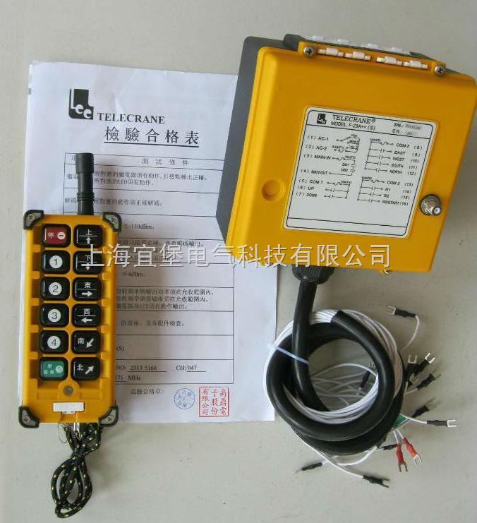 f23-a++行车/天车遥控器