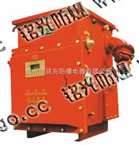 KBZ18-1000Y矿用隔爆型移动变电站用真空馈电开关