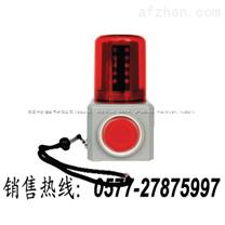 「携带式充电声光报警器//可携带式声光报警灯」(可充电携带式报警灯)