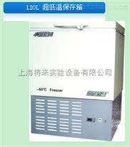 DW60-120,-60℃医用低温箱(立式)价格