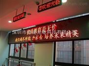LED單色顯示屏報價