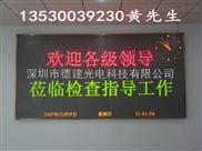 深圳LED室内双色显示屏