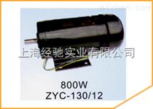 ZYC-130/12,ZYC-130/20永磁直流电动机