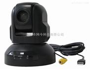 標清視頻會議攝像機-國產高清晰650線-360度連續旋轉-10倍光學