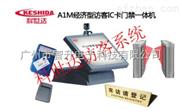 A1M-科世达KSDA1M经济型访客IC卡门禁一体机