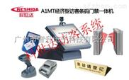A1MT-科世达KSDA1MT经济型访客条码门禁一体机
