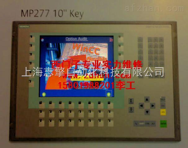 西门子MP277系统死机维修