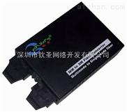QS-2MM-20SM-百兆單模轉多模光縴收發器