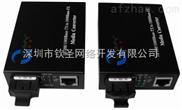 QS-20GSM-F-千兆多模雙縴外置電源光縴收發器