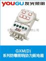 动力配电箱GXM(D)系列防爆照明动力配电箱