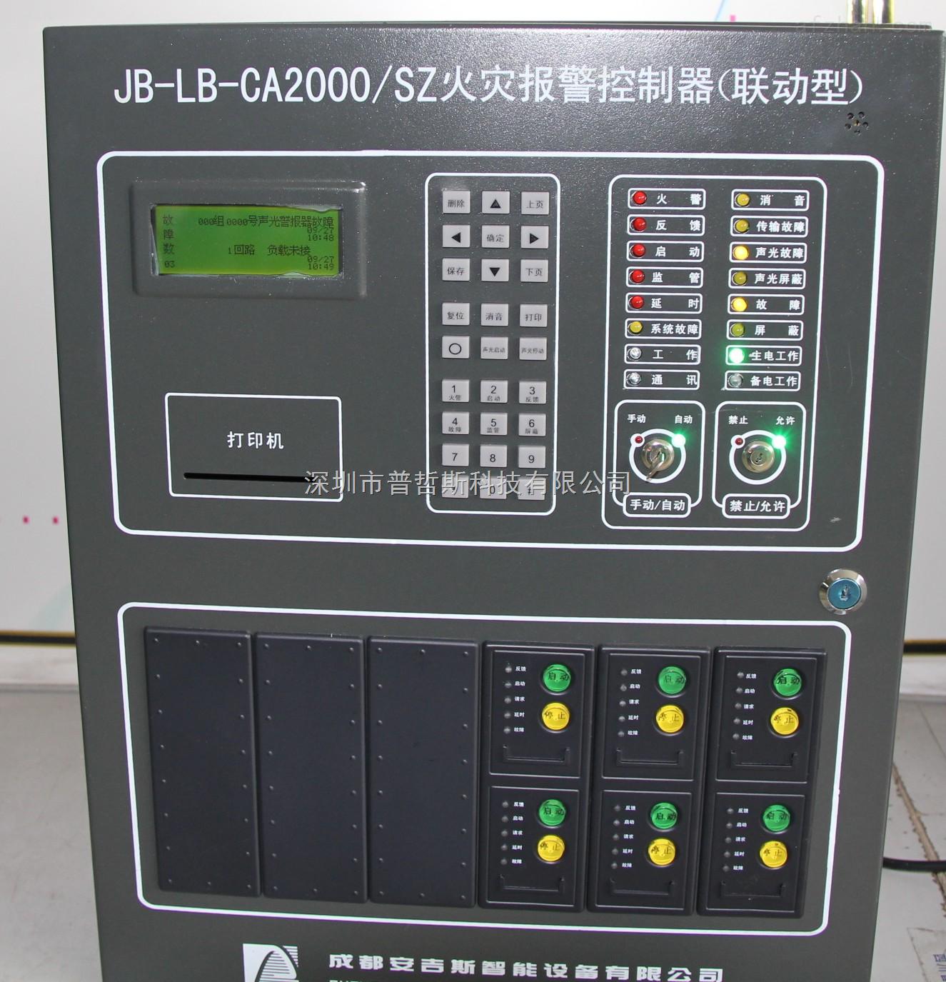 深圳消防烟感报警控制器 总线烟感火灾报警系统 两线烟感报警主机