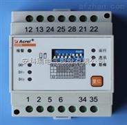 安科瑞 AFPM1-DVI 消防电源单相直流电压电流电源监控模块