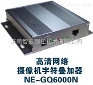网络高清电梯楼层字符叠加器(单网口)支持网络高清摄像机
