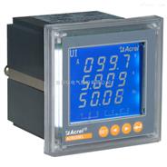 安科瑞 ACR10EL 多功能电测表