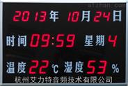 数字温湿度显示屏