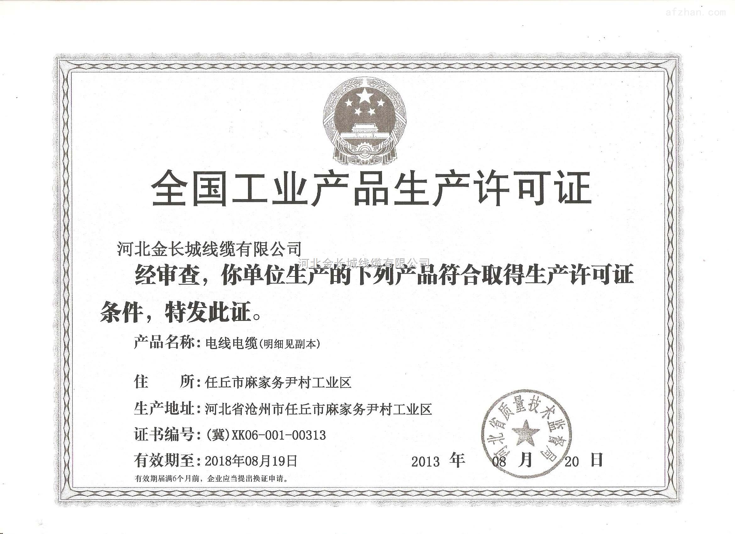 全国工农业生产许可证