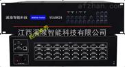 VGA切换器8进24出-江西VGA矩阵8*24