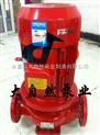 供应XBD3.2/40-125ISGL立式单级离心消防泵