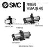 VBA40-04GNSMC增壓閥VBA40-04GN使用場合