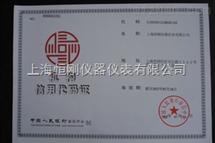 恒刚-机构信用代码证