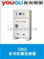 GBQ系列防爆變頻器/防爆變頻器質理廠家