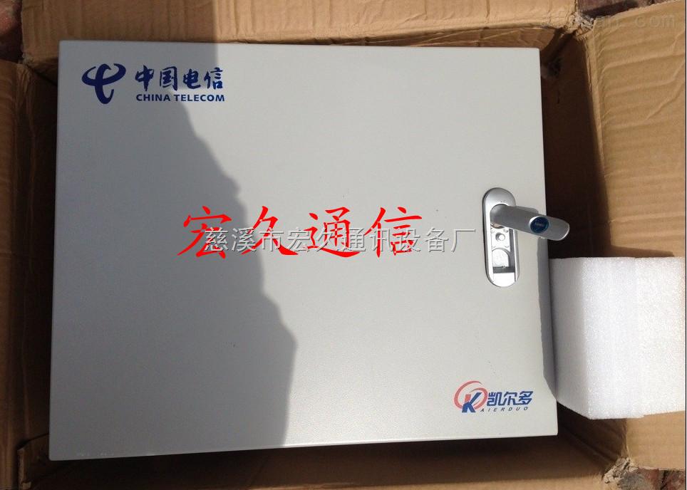 电信光纤宽带箱-产品报价-宁波启宏通信设备有限公司