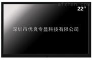 深圳22寸专业级液晶监视器