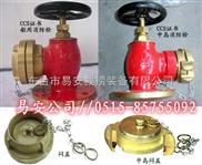 船用防火栓,船舶用消防栓(消火栓)