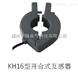 开合式互感器KH16型
