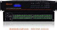 音频矩阵16路入16路出音频矩阵切换器