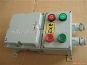 BLK55防爆电动机保护开关(微调-助起)功能