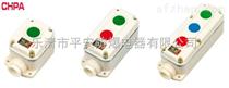 CBA5821按鈕-全稱防爆控制按鈕