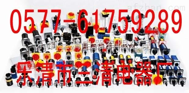 LW38B-16万能转换开关 LW38B-16万能转换开关 销售热线:0577-61759289 QQ:2570671141 联系人:张绍风 手机:13634210899 传真:0577-27875578 乐清市三清电器开关厂座落于中国电器之都乐清,是专业生产万能转换开关,组合开关,刀开关,隔离开关的生产企业。欢迎来电咨询洽谈。 (万能转换开关,组合开关)三清牌 专业生产各类型:万能转换开关产品主要用于交流50HZ,额定工作电压690V以下的电路中转换电气控制线路和电气测量仪表,也可直接控制小容量交流电动