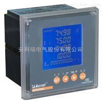 安科瑞ACR210EL/K 三相液晶电流/电能表 带开关量