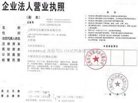 上海劲马经营许可证
