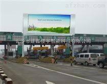 湖南收費站顯示屏廣告位招租