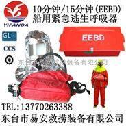 紧急逃生呼吸器,船用逃生器EEBD