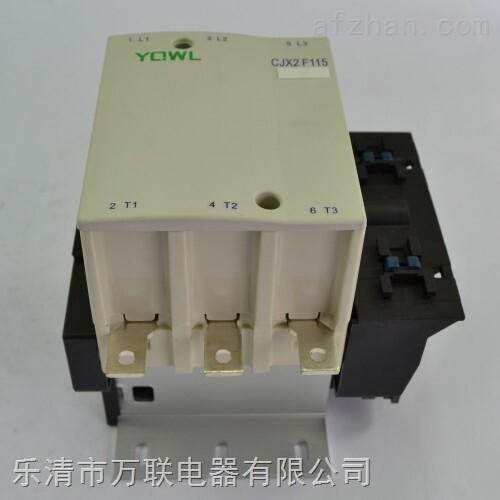 cjx2-f115交流接触器,厂家供应cjx2-f115万联精品