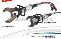 GYJQ28/150液压剪切器