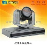 视频会议 视频会议摄像机