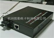 百兆单模双纤光纤收发器