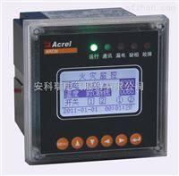 安科瑞ARCM200L-I 剩余电流式电气火灾探测器