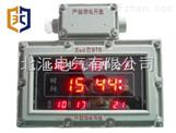 BSZ系列防爆數字鐘(數顯)防爆鐘(LED電子萬年歷)(溫度計)