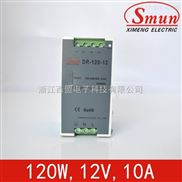 12V10A导轨式开关电源