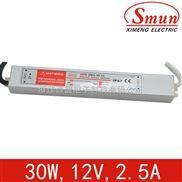 12V2.5A防水开关电源