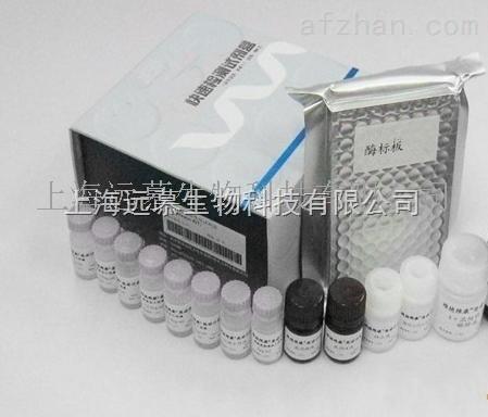 人转移因子(TF)ELISA试剂盒