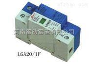 艾力高接地产品河南二合一信号防雷器电源电涌保护器
